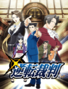 Ace Attorney The Anime