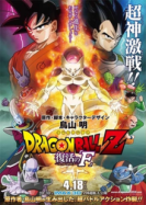 DBZ_THE_MOVIE_NO._15